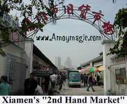 Second Hand Store (Used items of all kinds) not far from train station  moy Magic--Guide to Xiamen and Fujian, China  http://www.Amoymagic.com Xiamen and Fujian