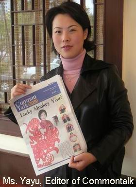 Ms. Yayu Wu, Editor of Commontalk