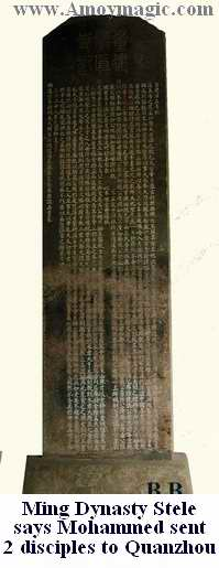 Muslim Stele in fuzhou says Mohammed sent two disciples to Quanzhou
