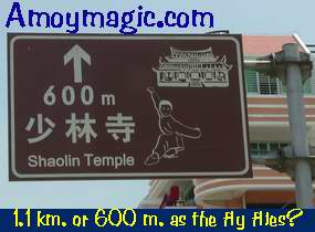 The sign says its only 600 meters to the Southern Shaolin Temple in Quanzhou, but it was 1.1 km.  They told me the sign was correct--but Kung Fu monks don't drive, they fly!