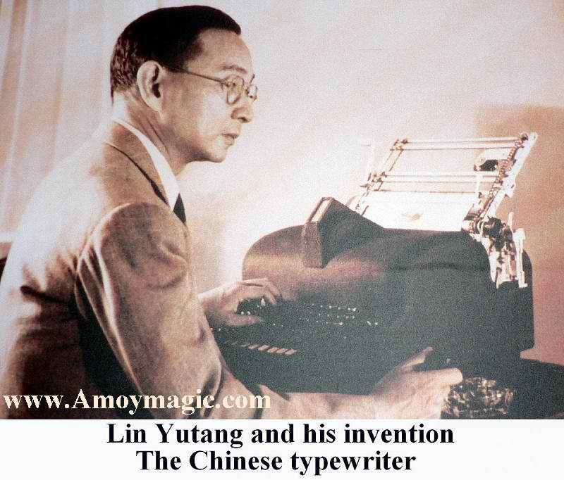 a study on lin yutang s