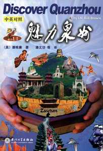 Mystic Quanzhou City of Lights Guide to Quanzhou
