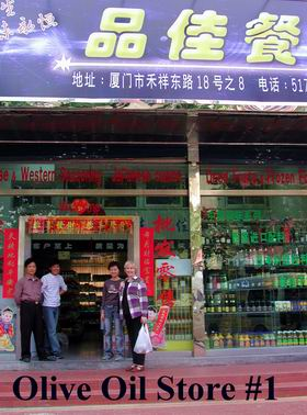 Olive Oil Store (Restaurant Supply) Cheese, bacon, cereal, tuna fish, olives, etc.  moy Magic--Guide to Xiamen and Fujian, China  http://www.Amoymagic.com Xiamen and Fujian