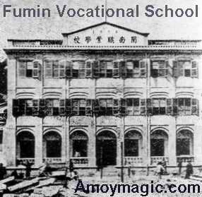 Fumin Vocational School Pitcher 1912 In and about Amoy
