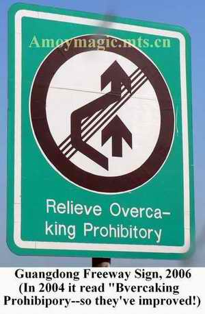 relieve overcaking prohibitory means no passing!