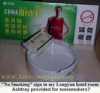 ashtrays provided for nonsmokers?