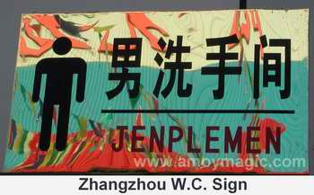 zhangzhou bathroom sign jenplemen