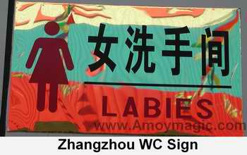 zhangzhou toilet sign labies for ladies