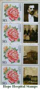 Dr. John Otte and Hope Hospital Limited Edition Chinese Postage Stamps
