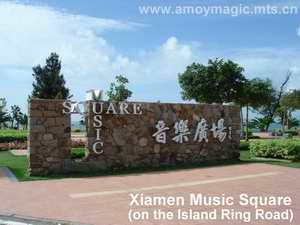 Xiamen Music Square on Island Ring Road