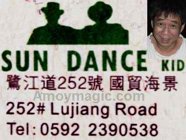 Print out this card and show it to taxi drivers to get to Sun Dance Kid, at #252 Lujiang Rd.  Phone: 239 0538