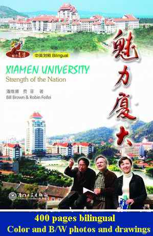 Xiamen University Strength of the Nation by Dr. Bill Brown and Robin Fei Fei