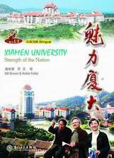 Guide to Xiamen University Historic and modern, including departments -- Arts Science computers mathematics accounting management law department etc.
